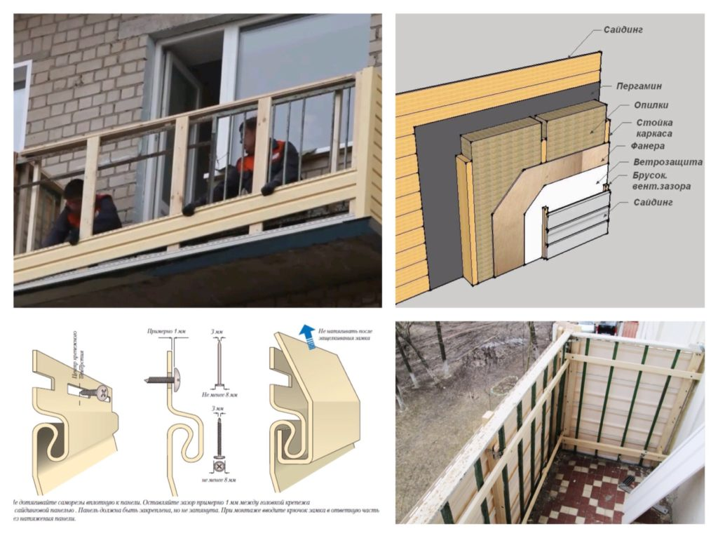 установка сайдинга на балкон